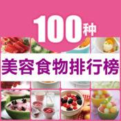 100种美容食物排...