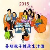 2015 親子生活園 1.0.0