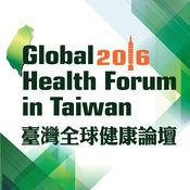 2016 臺灣全球健康論壇