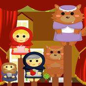 儿童木偶剧院 - 小红帽 2.6
