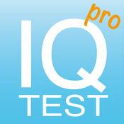智商测试专业版 含答案 4.7