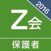 2016Z会保護者アプリ