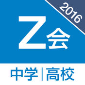 2016Z会学習アプリ