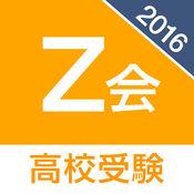 2016Z会学習アプリ~高校受験コース~ 1.1.2
