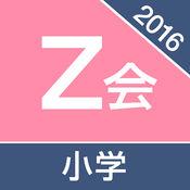 2016Z会小学生学習アプリ