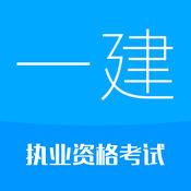 2017一级建造师考试-华云题库