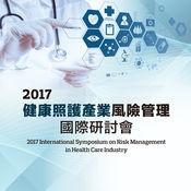 2017健康照護產業風險管理國際研討會