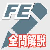 2017年夏秋版 基本情報技術者問題集(全問解説付) 1.1.0