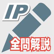 2017年版 ITパスポート問題集(全問解説付)