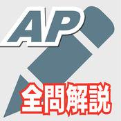 2017年秋版 応用情報技術者問題集(全問解説付) 1.1.0