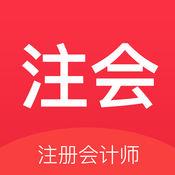 2017注册会计师考试帮考题库-cpa注会网校课堂