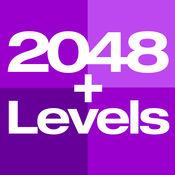 2048 + 各级 (2048 Plus Levels) 数谜 - 脑传情 数学挑战