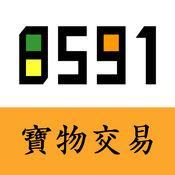 8591寶物交易網 2.4.7