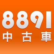 8891中古車 2.6.0
