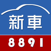 8891新車 2.7.0