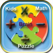 编号:数学游戏健脑益智儿童游戏!