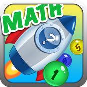 小学数学加法运算100分-儿童益智算数小火箭游戏加法篇