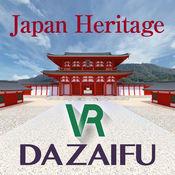 """VR 日本遗产 古代日本的""""西都""""大宰府"""