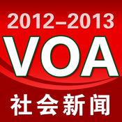 VOA社会新闻精听版(2012-2013) 3.1