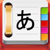 日语背单词 Free-JLPT N5-N1 1.3