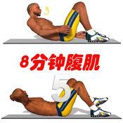 8分钟腹肌-家庭健身 1