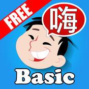 学习基本的中国...