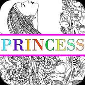 公主多彩 - 成人的着色书