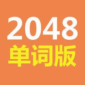 2048单词版--免费边玩边学单词边抽奖领红包或礼包的益智小游戏