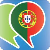 葡萄牙语短语手册 - 轻松游葡萄牙