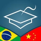 学葡萄牙语 - AccelaStudy®