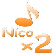 MusicNico2 オフライン再生 1.0.8
