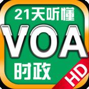 21天听懂VOA时政新闻英语 3.1