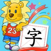 2Kids学汉字 - 儿童快乐识字的早教认字游戏APP