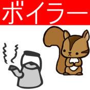 2級ボイラー技士問題集 りすさんシリーズ 1.03