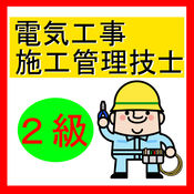 2級電気工事施工管理技士 過去問