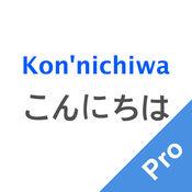 日语助手 Pro - 最好的日语真人发声App