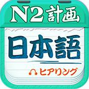 计划学日语-N2听力高分利器 3.2.1