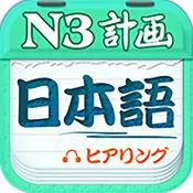 计划学日语-N3听力高分利器