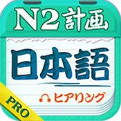 计划学日语Pro-N2听力高分利器 2.9.0