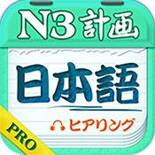计划学日语Pro-N3听力高分利器 2.9.0