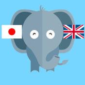 日语到英语转换器 1