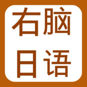 Japanese Words 日语单词速记-免费版 1.2