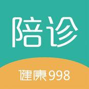 998陪诊-预约医...