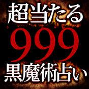 999超当たる黒魔術占い【玄秘魔律占】樹乃 1.0.2