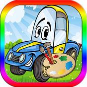 儿童车着色书:绘画彩色游戏