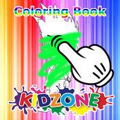 Colouring Me Kids - 手指画冒险小子为孩子们免费 1
