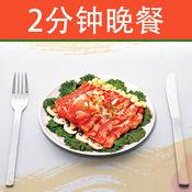 2分钟晚餐 - 营养美味安神助眠 2