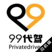 99司机 4.5.3