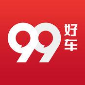 99好车-第一车网旗下二手车交易平台 1.9.8