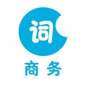 学中文/普通话- Hello Words(商务) 1.1.4